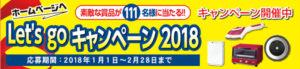 高橋工務店(川崎市宮前区)campaign