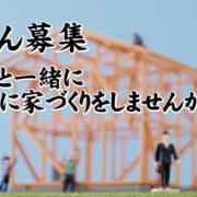 高橋工務店(川崎市宮前区)大工さん募集案内