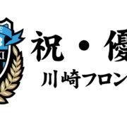 高橋工務店(川崎市宮前区)川崎フロンターレ優勝記念