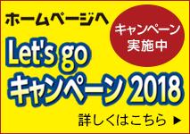 高橋工務店(川崎市宮前区)キャンペーン