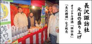 高橋工務店(川崎市宮前区)長澤諏訪社