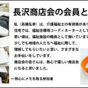 高橋工務店(川崎市宮前区)長沢商店会「認知症サポーター養成講座」