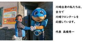 高橋工務店(川崎市宮前区)川崎フロンターレサポートショップ