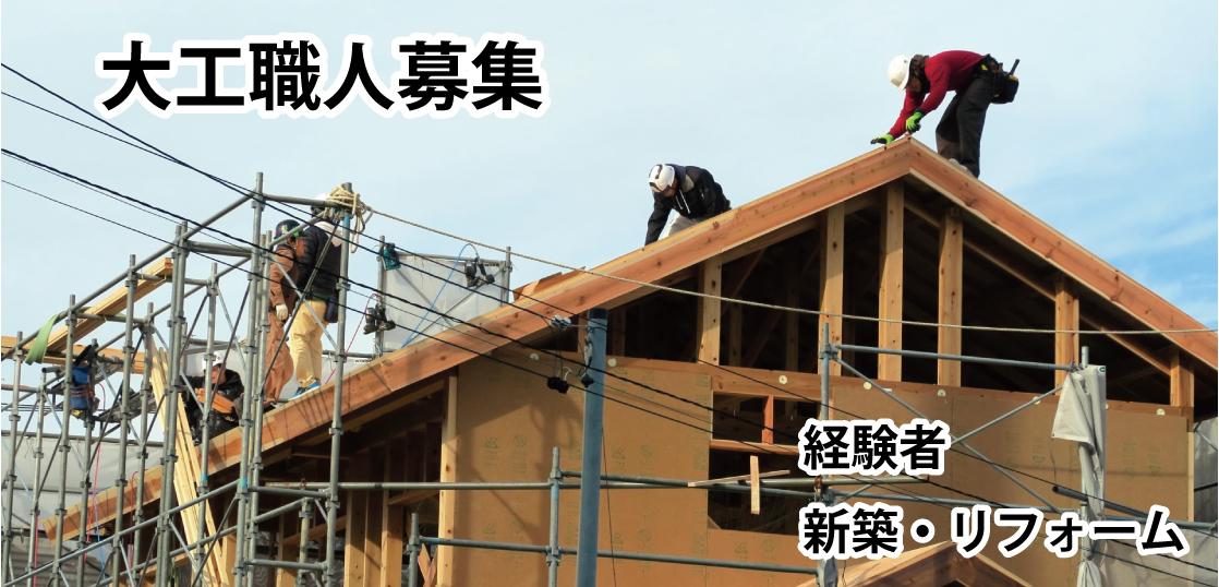 高橋工務店(川崎市宮前区)大工職人募集
