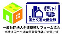 高橋工務店(川崎市宮前区)国土交通省