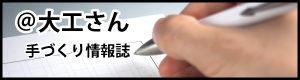 高橋工務店(川崎市宮前区)banner情報誌@大工さん