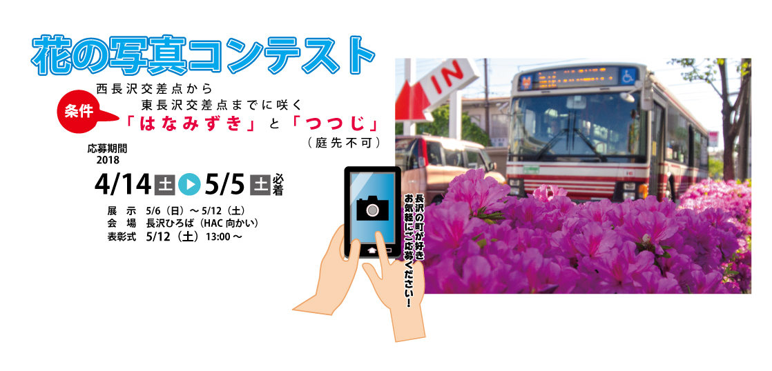 高橋工務店(川崎市宮前区)長沢商店会フォトコン