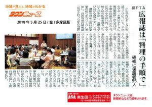 高橋工務店(宮前区)スタッフがタウンニュースに掲載
