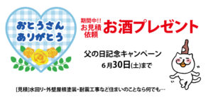 高橋工務店(川崎市)父の日キャンペーン