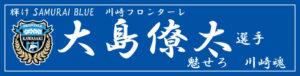 川崎フロンターレ-大島僚太選手応援