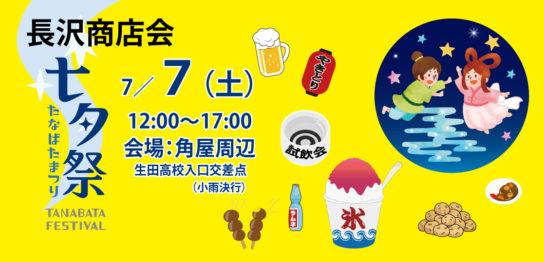 長沢商店会-七夕祭