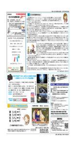 つながる新聞-多摩区長沢地域