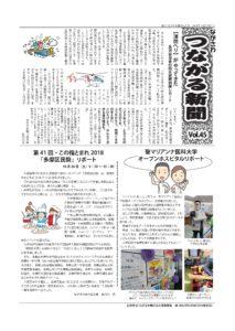 つながる新聞-頭の体操