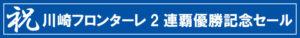 川崎フロンターレ優勝記念セール