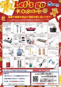高橋工務店(宮前区)キャンペーン