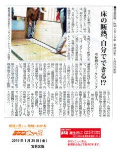 タウンニュース(宮前区版)