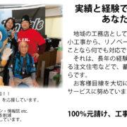 高橋工務店(川崎市宮前区)会社案内