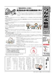 川崎市-つながる新聞
