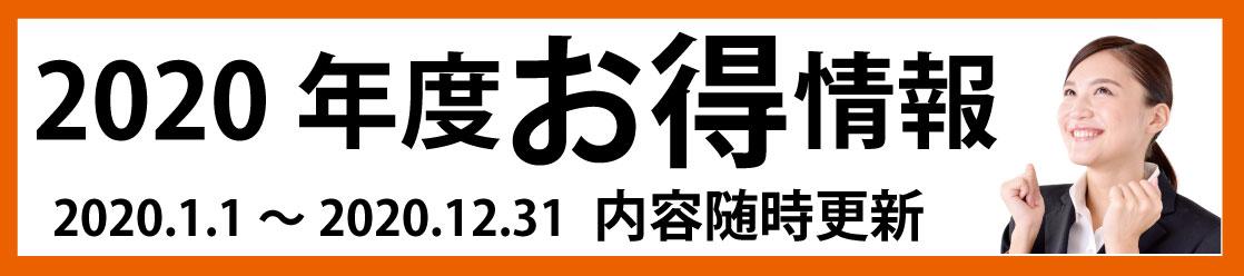お得情報-川崎市宮前区高橋工務店