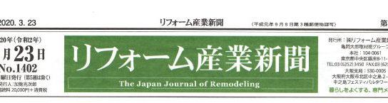 高橋工務店-リフォーム産業新聞