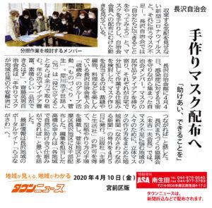 タウンニュース社-宮前区版