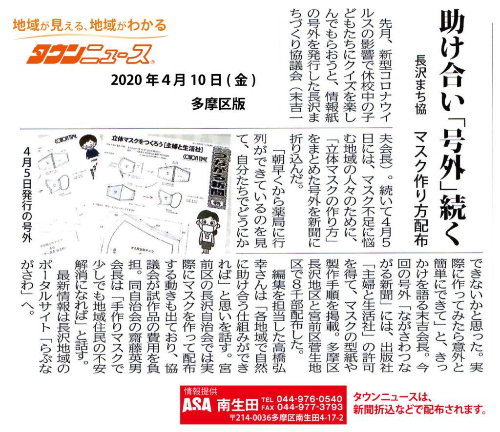 タウンニュース社-多摩区版