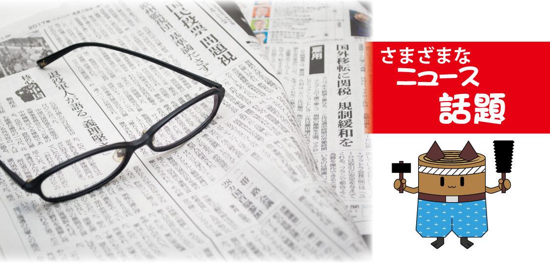 高橋工務店のニュース