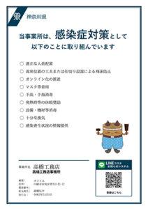 神奈川県「感染防止対策取組書」