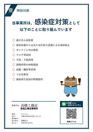 神奈川県「コロナ感染予防取組書」