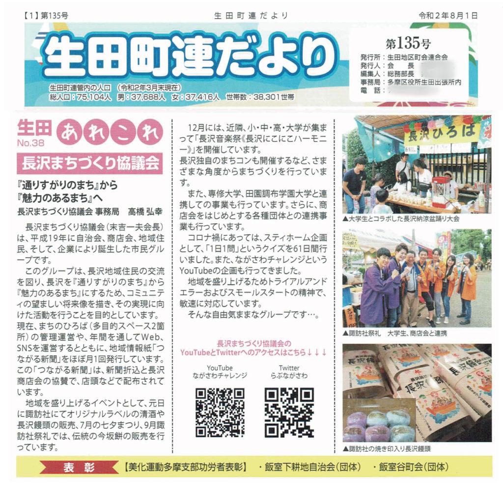 高橋工務店-川崎市での地域活動