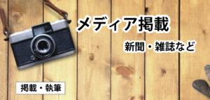 高橋工務店(川崎市宮前区)メディア掲載・執筆