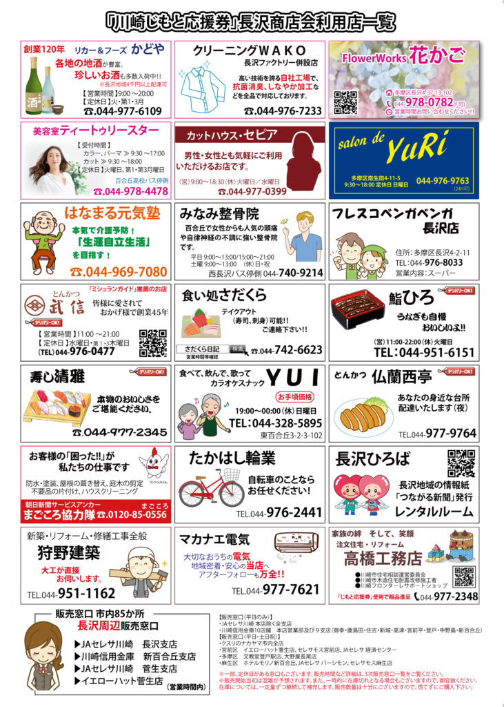 高橋工務店-ハロウィンクイズ(新聞折込)