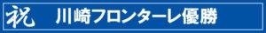 川崎フロンターレ優勝