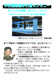 One Four KENGO-高橋工務店(川崎フロンターレサポートショップ)