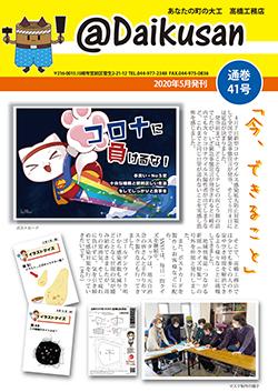 川崎市の高橋工務店情報誌