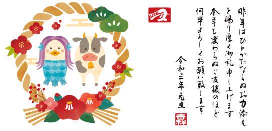 川崎市の高橋工務店新年の挨拶