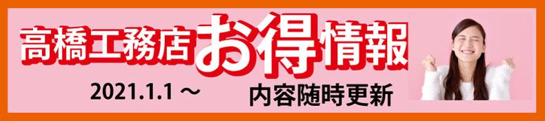 高橋工務店(川崎市)お得情報