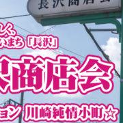 川崎純情小町☆-高橋工務店