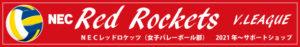 NECレッドロケッツ-高橋工務店