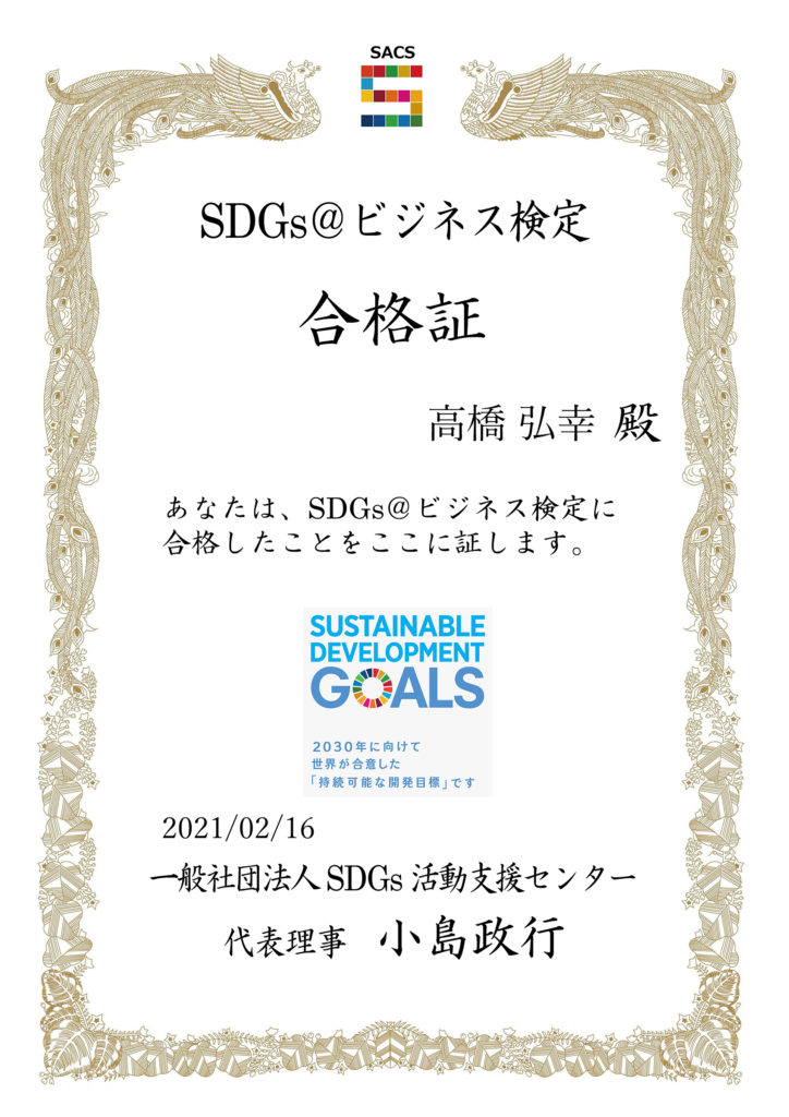 高橋工務店(川崎市)-SDGs@ビジネス検定