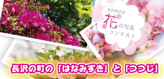 長沢商店会-フォトコン