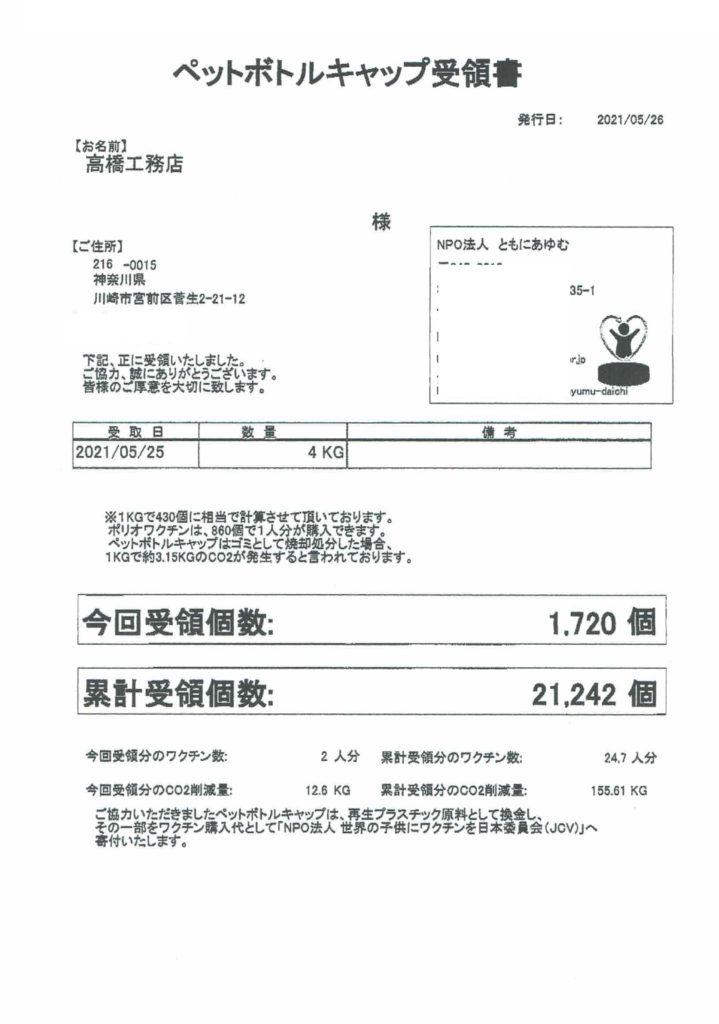 高橋工務店-かわさきSDGsゴールドパートナー