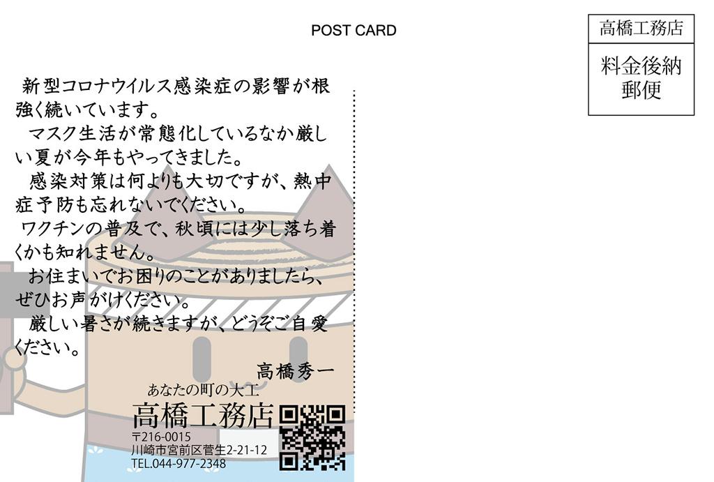 高橋工務店(川崎市宮前区)2021暑中お見舞いのハガキ