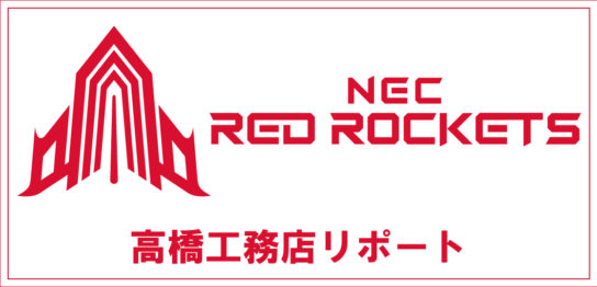 NECレッドロケッツ-サポートカンパニー-高橋工務店(川崎市)